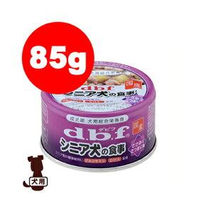 シニア犬の食事 ささみ&さつまいも 85g デビフ dbf ▼a ペット フード 犬 ドッグ ウェット 缶詰