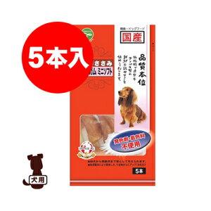 新鮮ささみ 巻きガム ミニソフト 5本入 友人 ※単品商品です。1点のお届けとなります。 ▼a ペット フード 犬 ドッグ おやつ 送料無料