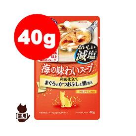 COMBO コンボ 海の味わいスープ おいしい減塩 15歳以上 まぐろとかつおぶしと鯛添え 40g 日本ペットフード ※単品商品です。1点のお届けとなります。 ▼a ペット フード 猫 キャット パウチ 送料無料