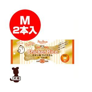 チキン味ライスガム 骨型 M 2本 ペッツルート ※単品商品です。1点のお届けとなります。 ▼a ペット フード 犬 ドッグ おやつ 送料無料