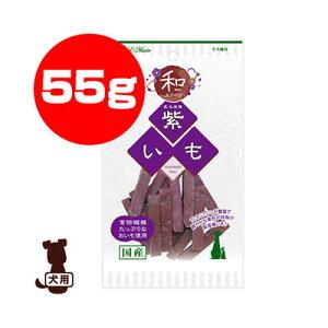 アドメイト 和スイーツ 紫いも 55g ヤマヒサ ※単品商品です。1点のお届けとなります。 ▼a ペット フード 犬 ドッグ おやつ 国産 送料無料