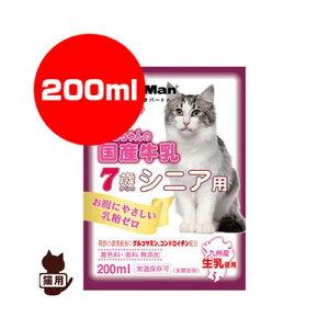 ねこちゃんの国産牛乳 7歳からのシニア用 200ml ドギーマンハヤシ ※単品商品です。1点のお届けとなります。 ▼a ペット フード 猫 キャット ミルク 国産 送料無料