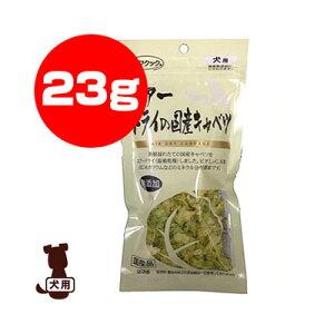☆エアードライの国産キャベツ 23g ママクック ※単品商品です。1点のお届けとなります。 ▼g ペット フード 犬 ドッグ 送料無料