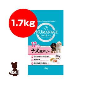 PROMANAGE プロマネージ 12ヶ月まで子犬用 1.7kg マースジャパン ▼a ペット フード 犬 ドッグ パピー promanage1211 送料無料