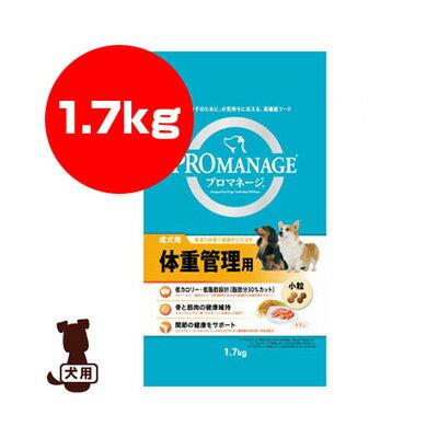 PROMANAGE プロマネージ 体重管理用 成犬用 1.7kg マースジャパン ▼a ペット フード 犬 ドッグ アダルト promanage1211