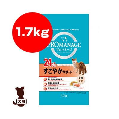 PROMANAGE プロマネージ 24ヶ月までのすこやかサポート 1.7kg マースジャパン ▼a ペット フード 犬 ドッグ promanage1211