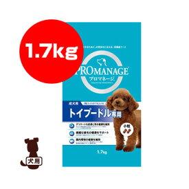 PROMANAGE プロマネージ トイプードル専用 成犬用 1.7kg マースジャパン ▼a ペット フード 犬 ドッグ アダルト promanage1211 送料無料