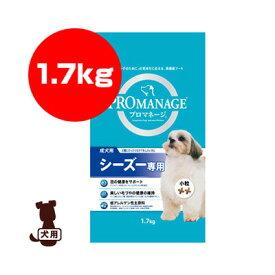 PROMANAGE プロマネージ シーズー専用 成犬用 1.7kg マースジャパン ▼a ペット フード 犬 ドッグ アダルト promanage1211 送料無料