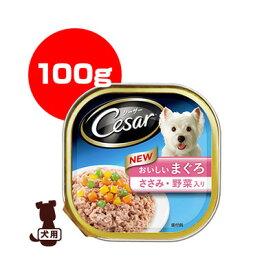 シーザー おいしいまぐろ ささみ・野菜入り 100g マースジャパン ▼a ペット フード 犬 ドッグ トレイ ウェット