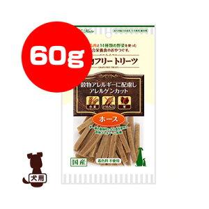 ☆アドメイト 穀物フリートリーツ ホース 60g ヤマヒサ ▼g ペット フード 犬 ドッグ おやつ