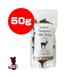 ☆鹿肉燻製 50g ホワイトフォックス ▼g ペット フード 犬 ドッグ おやつ