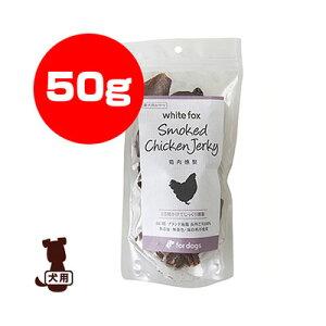 ☆鶏肉燻製 50g ホワイトフォックス ▼g ペット フード 犬 ドッグ おやつ 送料無料