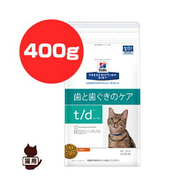 プリスクリプション・ダイエット 猫用 t/d ドライ 400g 日本ヒルズ▼b ペット フード キャット 猫 療法食 送料無料