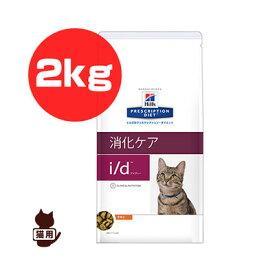 プリスクリプション・ダイエット 猫用 i/d [アイディー] ドライ 2kg 日本ヒルズ▼b ペット フード キャット 猫 療法食