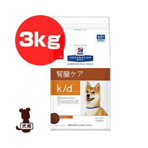 プリスクリプション・ダイエット 犬用 k/d ドライ 3kg 日本ヒルズ▼b ペット フード ドッグ 犬 療法食