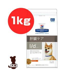 プリスクリプション・ダイエット 犬用 l/d [エルディー] ドライ 1kg 日本ヒルズ▼b ペット フード ドッグ 犬 療法食