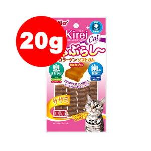 国産 Kirei Cat にゃぶらし コラーゲンソフトガム ササミ 20g ペティオ※単品商品です。1点のお届けとなります。 ▼a ペット キャット おやつ 送料無料