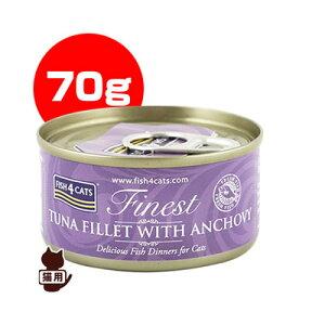 フィッシュ4キャット [Fish4Cats] ツナ&アンチョビ 70g ※単品商品です。1点のお届けとなります。 ▽b ペット フード 猫 キャット ウェット 缶詰 送料無料