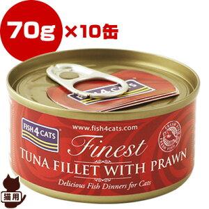 フィッシュ4キャット [Fish4Cats] ツナ&エビ 70g×10缶 ▽b ペット フード 猫 キャット ウェット 缶詰 送料無料