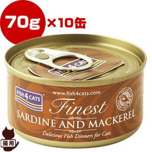 フィッシュ4キャット [Fish4Cats] イワシ&サバ 70g×10缶 ▽b ペット フード 猫 キャット ウェット 缶詰