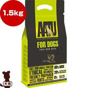 ☆アートゥー AATU ダック ドッグ 1.5kg ▽b ペット フード 犬 ドッグ グレインフリー