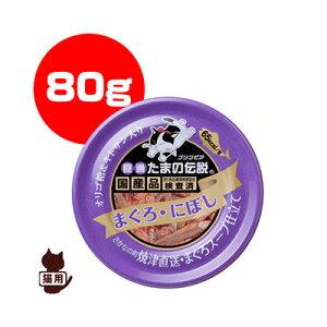 プリンピア 食通たまの伝説 まぐろ・にぼし 80g 三洋食品 ▼a ペット フード 猫 キャット 缶 ウェット 国産