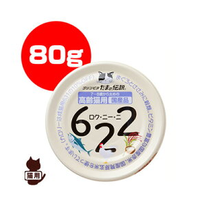 プリンピア たまの伝説622 高齢猫用 80g 三洋食品 ※単品商品です。1点のお届けとなります。 ▼a ペット フード 猫 キャット 缶 ウェット シニア 国産 送料無料