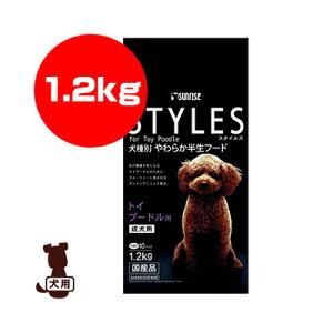 サンライズ STYLES スタイルズ トイプードル用 成犬用 1.2kg[120g×10パック] マルカン ▼a ペット フード 犬 ドッグ 半生 国産 送料無料