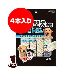サンライズ ゴン太の中・大型犬専用 ファイバーガム 4本 マルカン ▼a ペット フード 犬 ドッグ デンタルフード 国産