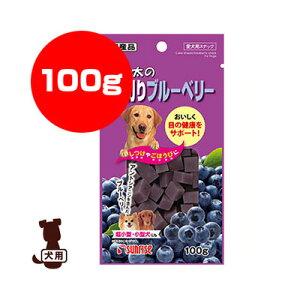 サンライズ ゴン太の角切りブルーベリー 100g マルカン ※単品商品です。1点のお届けとなります。 ▼a ペット フード 犬 ドッグ おやつ スナック 国産 送料無料