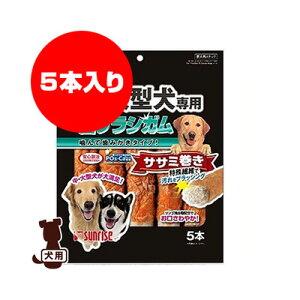 サンライズ ゴン太の中・大型犬専用 歯ブラシガム ササミ巻 5本 マルカン ▼a ペット フード 犬 ドッグ デンタルフード