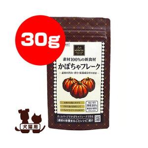 プレミックスシリーズ 素材100%の新食材 かぼちゃフレーク 30g ホワイトフォックス ▽b ペット フード 犬 ドッグ 猫 キャット 国産