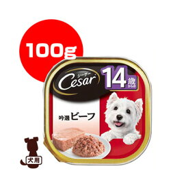 Cesar シーザー 14歳からの吟選ビーフ 100g マースジャパン ▼a ペット フード 犬 ドッグ ウェット トレイ