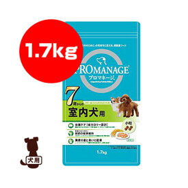 PROMANAGE プロマネージ 7歳からの室内犬用 1.7kg マースジャパン ▼a ペット フード 犬 ドッグ シニア 送料無料