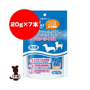 正規品 ペットスエットゼリー 愛犬用 クランベリープラス 20g×7本入 アースペット ▼a ペット フード 犬 ドッグ 水分補給