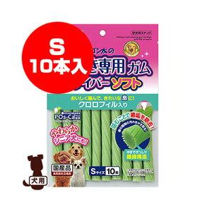 ゴン太の歯磨き専用ガム ファイバーソフト クロロフィル入り Sサイズ 10本 マルカン ※単品商品です。1点のお届けとなります。 ▼a ペット フード 犬 ドッグ デンタルフード 国産 送料無料