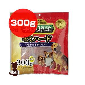 ◆手造りささみジャーキー セミハード P-TSY-300SH 300g アイリスオーヤマ ▼g ペット フード 犬 ドッグ おやつ 送料無料