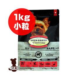 オーブンベークドトラディション ラム&ブラウンライス 小粒 1kg ファンタジーワールド ▼w ペット フード 犬 ドッグ 送料無料