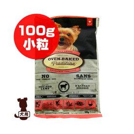 ◇オーブンベークドトラディション ラム&ブラウンライス 小粒 100g ファンタジーワールド ▼w ペット フード 犬 ドッグ