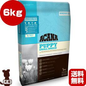 ■アカナ パピースモールブリード 6kg アカナファミリージャパン ▼g ペット フード 犬 ドッグ ACANA 送料無料