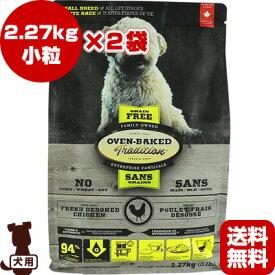 オーブンベークドトラディション グレインフリー チキン 小粒 2.27kg×2袋 ファンタジーワールド ▼w ペット フード 犬 ドッグ 送料無料・同梱可