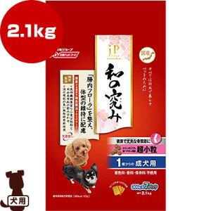 JPスタイル 和の究み 超小粒 1歳からの成犬用 2.1kg 日清ペットフード ▼a ペット フード 犬 ドッグ 送料無料