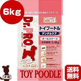 ■Dr.PRO. ドクタープロ トイプードル 6kg ニチドウ ▼g ペット フード ドッグ 犬 ドライ 送料無料・同梱可