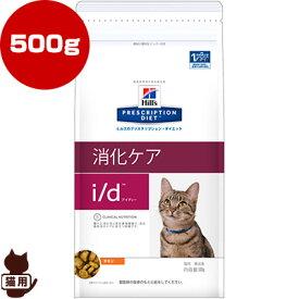 プリスクリプション・ダイエット 猫用 i/d [アイディー] ドライ 500g 日本ヒルズ▼b ペット フード キャット 猫 療法食