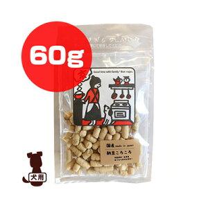 ■京 納豆ころころ 60g ボンルパ ※単品商品です。1点のお届けとなります。 ▼g ペット フード 犬 ドッグ おやつ 国産 送料無料