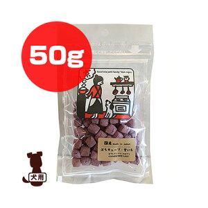■京 ぷちキューブ 紫いも 50g ボンルパ ※単品商品です。1点のお届けとなります。 ▼g ペット フード 犬 ドッグ おやつ 国産 送料無料