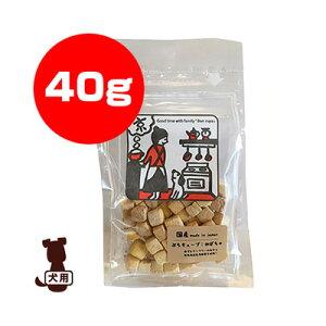 ■京 ぷちキューブ かぼちゃ 40g ボンルパ ※単品商品です。1点のお届けとなります。 ▼g ペット フード 犬 ドッグ おやつ 国産 送料無料