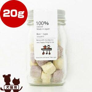 Bonpuchi ぷちキューブ ちーず&紫いも 20g ボンルパ ※単品商品です。1点のお届けとなります。 ▽b ペット フード 犬 ドッグ 猫 キャット おやつ 国産 送料無料