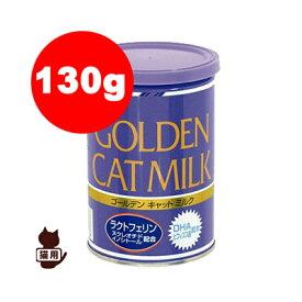 国産 ☆ワンラック ゴールデンキャットミルク 130g 森乳サンワールド▼g ペット フード キャット 猫 ミルク キトン 幼猫 子猫 成猫