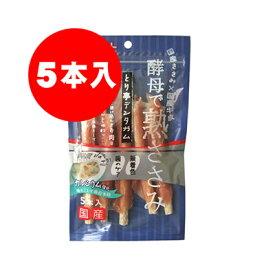 国産 酵母で熟ささみ とり亭デンタガム 5本入 ペッツルート※単品商品です。1点のお届けとなります。 ▼a ペット フード ドッグ 犬 デンタル ガム おやつ 送料無料